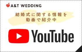 結婚式に関する情報を動画で紹介中! Youtube