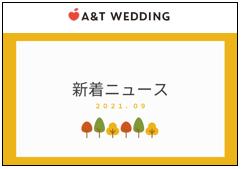 A&T WEDDING